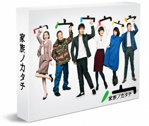 家族ノカタチ DVD-BOX