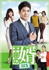 不屈の婿 DVD-BOX5