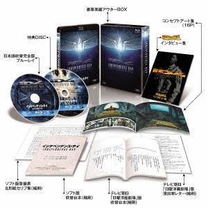 インデペンデンス・デイ<日本語吹替完全版>コレクターズ・ブルーレイBOX(初回生産限定版)(Blu-ray Disc)