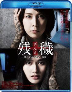 残穢【ざんえ】-住んではいけない部屋-(Blu-ray Disc)