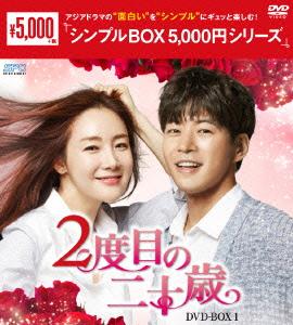 2度目の二十歳 DVD-BOX1<シンプルBOX 5,000円シリーズ>