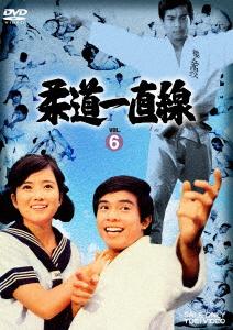 柔道一直線 VOL.6:イーベストCD・DVD館