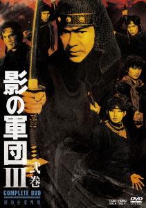影の軍団3 COMPLETE DVD 弐巻<完>(初回生産限定版)