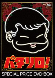 割引価格 「パタリロ!」スペシャルプライスDVD-BOX, エイサープロジェクト 509616d8