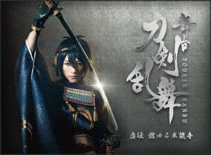 舞台『刀剣乱舞』虚伝 燃ゆる本能寺(Blu-ray Disc)