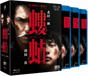 螻蛄(疫病神シリーズ) Blu-ray-BOX(Blu-ray Disc)