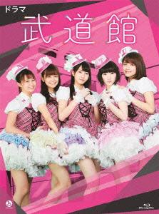 ドラマ 武道館(Blu-ray Disc)