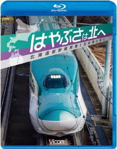 はやぶさは北へ~北海道新幹線開業と在来線の変化~(Blu−ray Disc):イーベストCD・DVD館