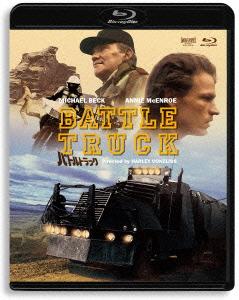 バトルトラック HDリマスター版(Blu-ray Disc)