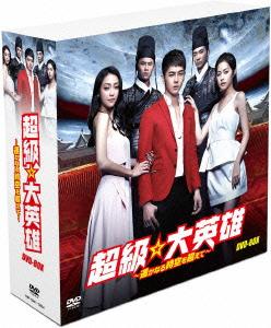 超級☆大英雄 DVD-BOX