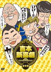 新喜劇メンバー/吉本新喜劇DVD -い゛い゛~!カーッ!おもしろくてすいません!いーいーよぉ~!アメちゃんあげるわよ!以上、あらっした!-
