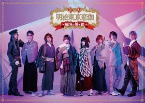 歌劇「明治東亰恋伽~朧月の黒き猫~」(Blu-ray Disc)