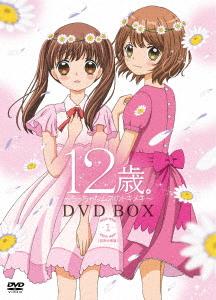 12歳。~ちっちゃなムネのトキメキ~ DVD BOX 1(初回仕様版)