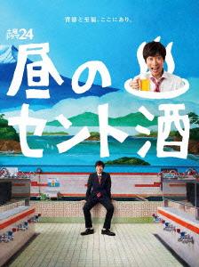 土曜ドラマ24 昼のセント酒 Blu-ray BOX(Blu-ray Disc)