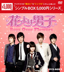 花より男子~Boys Over Flowers DVD-BOX1<シンプルBOX 5,000円シリーズ>