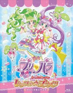 映画プリパラ み~んなのあこがれ♪レッツゴー☆プリパリ 特装版(初回生産限定盤)(Blu-ray Disc)