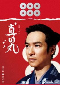 真田丸 完全版 第弐集(Blu-ray Disc)