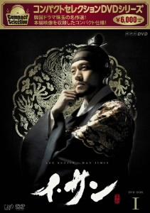 コンパクトセレクション「イ・サン」DVD-BOXI