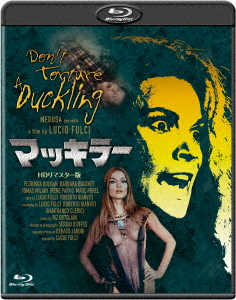 マッキラー -HDリマスター版-(Blu-ray Disc)