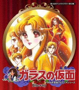原作連載40周年記念 想い出のアニメライブラリー 第63集 ガラスの仮面(Blu-ray Disc)