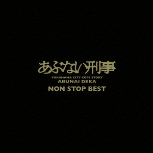 送料無料 日本製 Blu-spec CD2 TVサントラ STOP BEST 卸売り あぶない刑事 NON