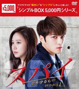 スパイ~愛を守るもの~ DVD-BOX1<シンプルBOX 5,000円シリーズ>