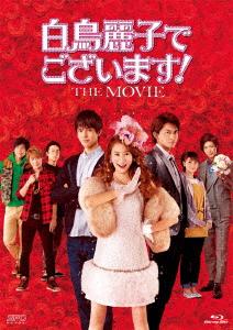 白鳥麗子でございます!THE MOVIE(Blu-ray Disc)