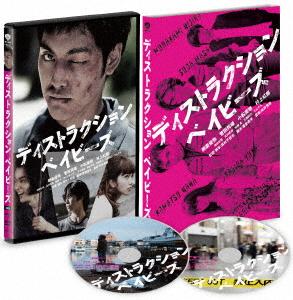 ディストラクション・ベイビーズ 特別版(Blu-ray Disc)