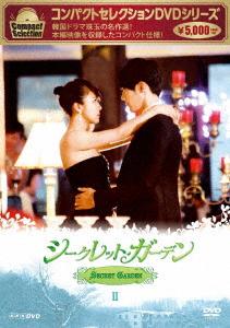コンパクトセレクション シークレット・ガーデン DVD-BOXII