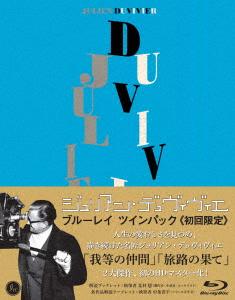 ジュリアン・デュヴィヴィエ監督「我等の仲間」「旅路の果て」Blu-rayツインパック(Blu-ray Disc)