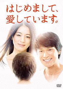 ふるさと納税 はじめまして DVD-BOX、愛しています。 DVD-BOX, Pet館ペット館:a0ae7c3b --- clftranspo.dominiotemporario.com