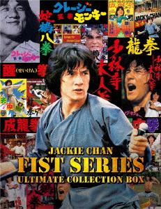 ジャッキー・チェン 〈拳〉シリーズ/アルティメット・ブルーレイ・コレクション BOX(Blu-ray Disc)