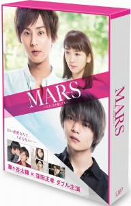 MARS~ただ、君を愛してる~(初回限定生産豪華版)
