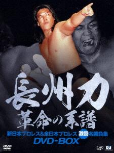 長州力/長州力DVD-BOX 革命の系譜 新日本プロレス&全日本プロレス 激闘名勝負集