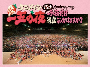 ケツメイシ/15th Anniversary「一五の夜」~今夜だけ練乳ぶっかけますか?~