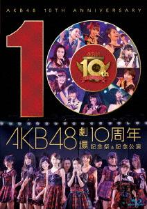 AKB48/AKB48劇場10周年記念祭&記念公演(Blu-ray Disc)