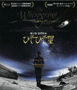 ひそひそ星(Blu-ray Disc)