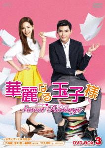 華麗なる玉子様~スイート リベンジ DVD-BOX3 <初回限定生産版>