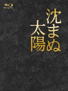 沈まぬ太陽 Blu-ray BOX(Blu-ray Disc)