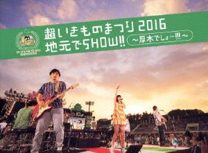 いきものがかり/超いきものまつり2016 地元でSHOW!! ~厚木でしょー!!!~(初回生産限定盤)(Blu-ray Disc)