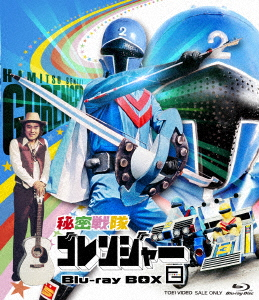 秘密戦隊ゴレンジャー Blu-ray BOX 2(Blu-ray Disc)