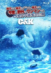 C&K/地元です。地元じゃなくても、地元です。今度は野外でワンマンです。in 海の中道海浜公園(初回限定盤)