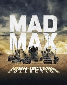 マッドマックス <ハイオク>コレクション(Blu-ray Disc)