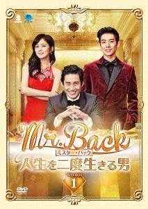Mr.Back<ミスターバック> ~人生を二度生きる男 DVD-BOX1