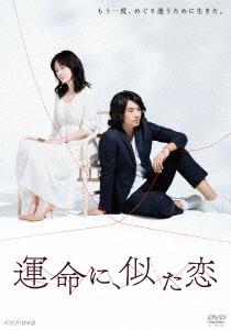 【SALE】 運命に、似た恋 DVD-BOX, hono(照明インテリア雑貨):2e79b96a --- canoncity.azurewebsites.net