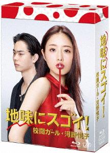 地味にスゴイ! 校閲ガール・河野悦子 Blu-ray BOX(Blu-ray Disc)