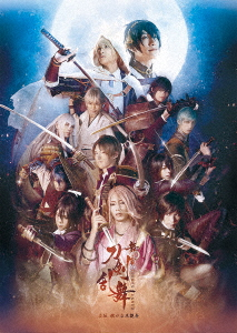 舞台『刀剣乱舞』虚伝 燃ゆる本能寺 ~再演~(Blu-ray Disc)
