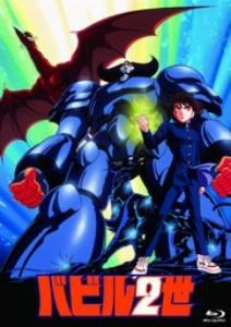 バビル2世 HDリマスター 豪華愛蔵版(Blu-ray Disc)