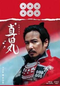 真田丸 完全版 第四集(Blu-ray Disc)