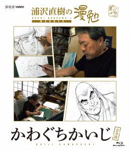 浦沢直樹の漫勉 かわぐちかいじ(Blu-ray Disc)